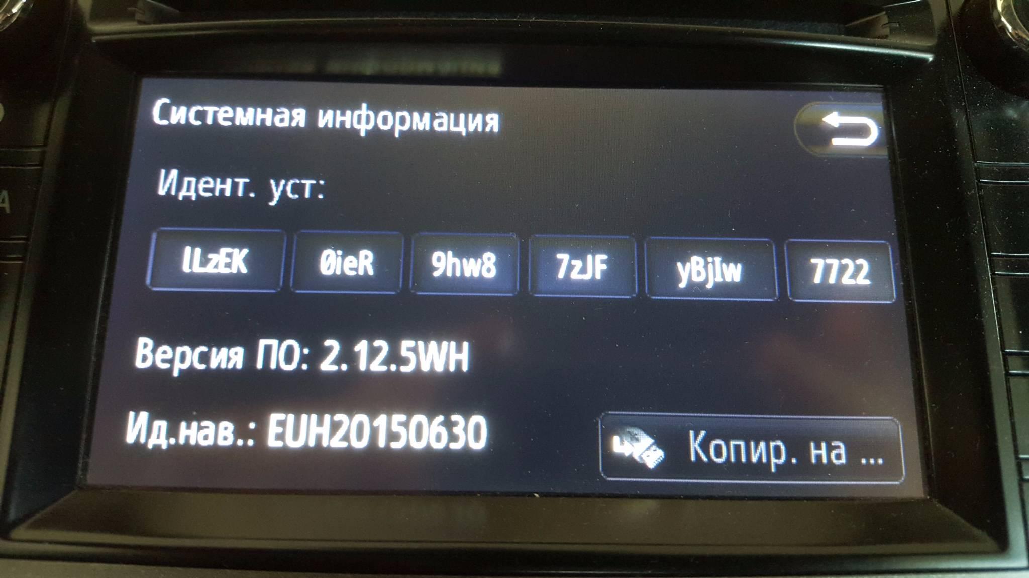 как обновить карты в навигаторе Toyota Венза #9