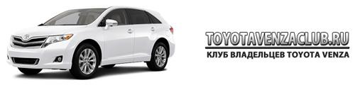 Toyota Venza клуб